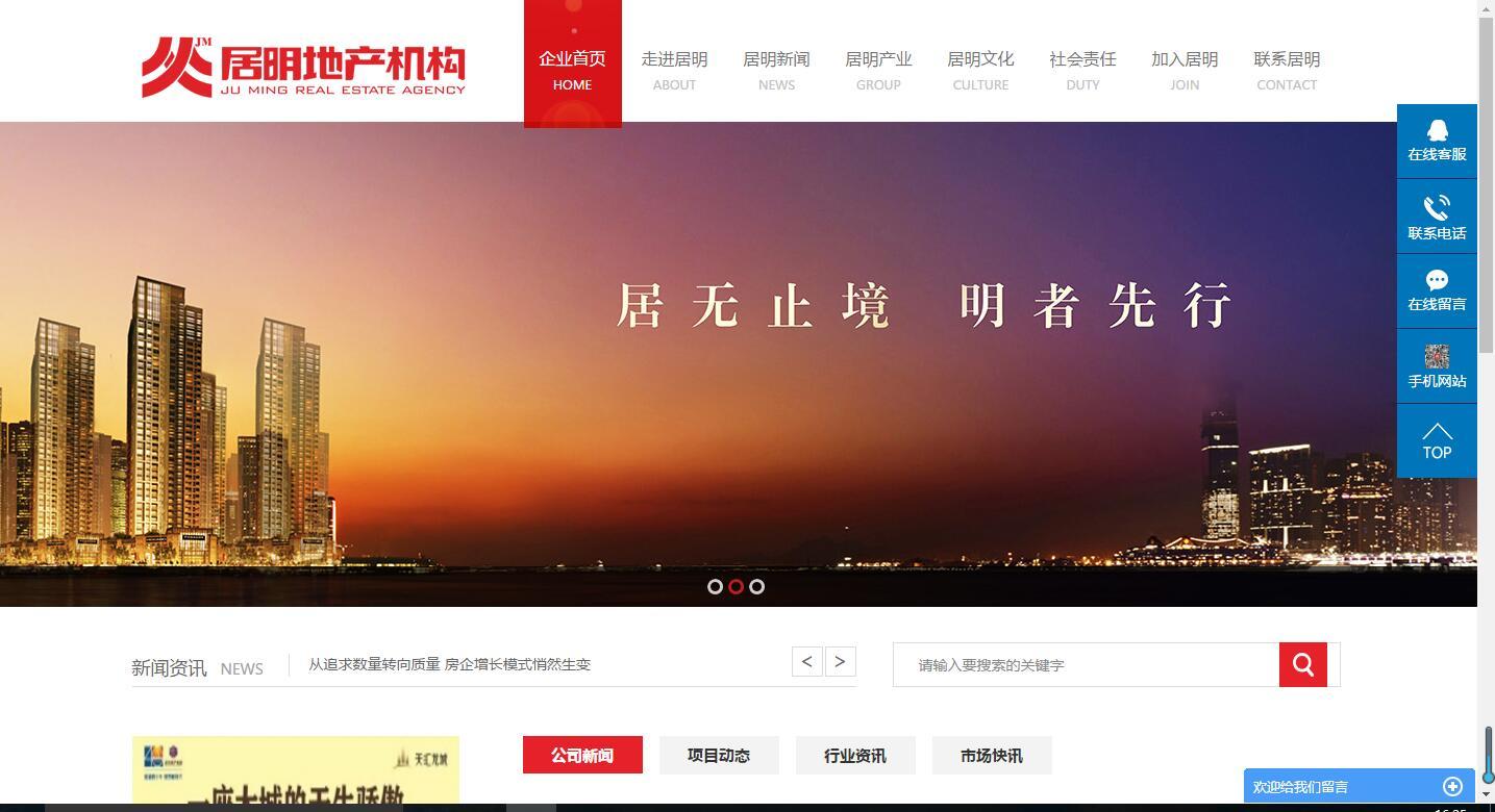 武汉居明房地产顾问有限公司