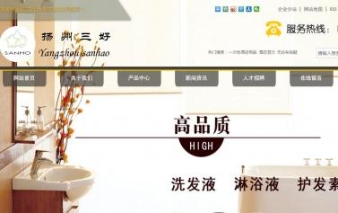 扬州三好日化科技有限