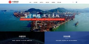 江苏省中健能源发展有限公司