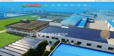 江苏宏力新能源发展发展有限公司
