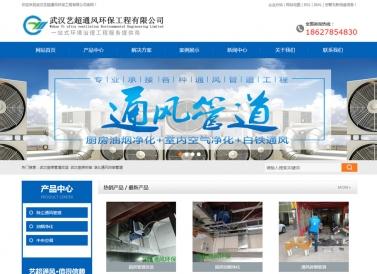 武汉艺超通风环保工程有限公司
