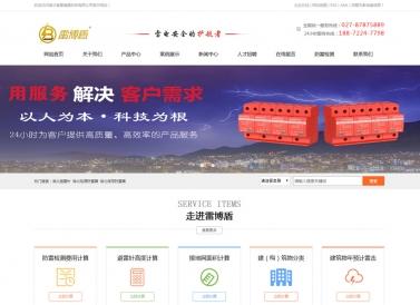 湖北省雷博盾科技有限公司