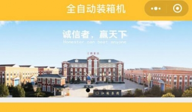 江苏江鹤包装机械有限公司