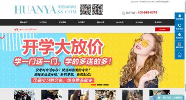 武汉环亚美容发型培训学校
